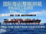 上海到日本海运专线,日本海运出口物流代办