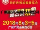 GFE2018第37届广州特许连锁加盟展览会秋季大展