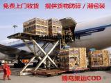 跨境电商COD小包物流寄台湾快递货代