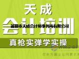 莆田会计培训零基础就业训练营课程