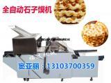 石头饼机生产线 全自动石子馍机器