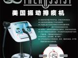 美国G5振动排痰机的技术参数