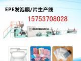 EPE发泡膜片材机器、珍珠棉生产设备厂家