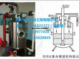 周至饮用水复合精滤一体机