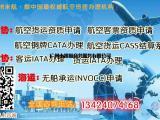 1类(国际)2类(国内)航空资质代办nvocc申请