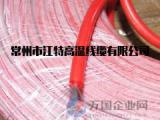 供应江特AGG直流硅胶高压线