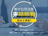 咕咕狗提供1元注册公司 专属顾问服务