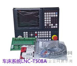 数控车床系统LNC-T508A