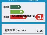 中国能效标识认证丨灶具、烟机、显示器、通风机等