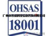 OHSAS18001认证申请流程及办理方式介绍