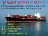 青岛集装箱海运物流