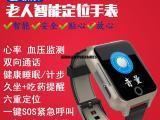 益身伴智慧养老定位器 血压监测 老人GPS定位手表