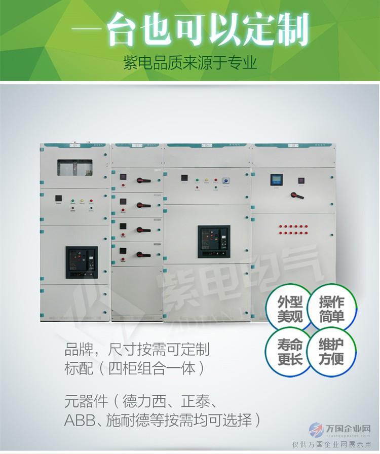 紫电电气8PT低压开关柜