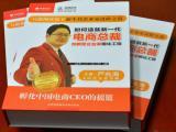 严兆海:电商总裁