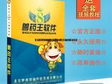 兽药王GSP标准版自用推荐兽药行业经营管理进销存软件