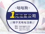 咕咕狗专业办理公司注册