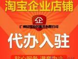 公司注册 代理记账 速卖通入驻 京东 淘宝 社保申请