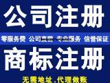 0元广州工商注册,无地址挂,靠财税代理,食品许可证代办
