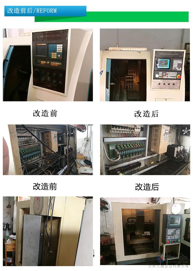 数控机床改造前后