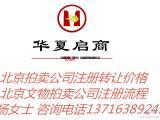 北京拍卖公司注册条件   北京投资公司转让流程