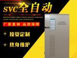 家用稳压电源0.5-50KVA高精度全自动交流稳压器厂家直销
