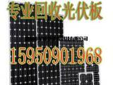 废太阳能光伏板回收及组件回收拆卸组件回收