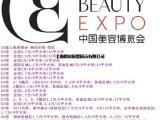 2019年上海美博会|上海美容展|2019年展位报价表