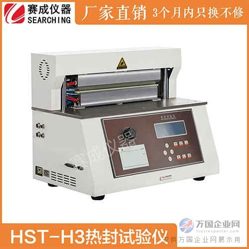 HST-H3热封试验仪
