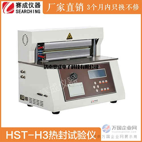 HST-H3铝箔复合膜光滑平面热封试验仪