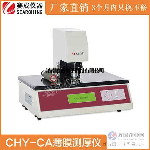 赛成科技CHY-CA纺织材料厚度测试仪赛成