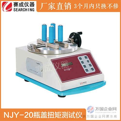 NJY-20瓶盖扭矩测试仪