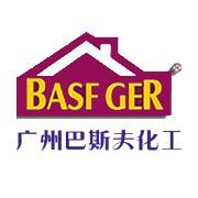 广州巴斯夫化工有限公司的形象照片