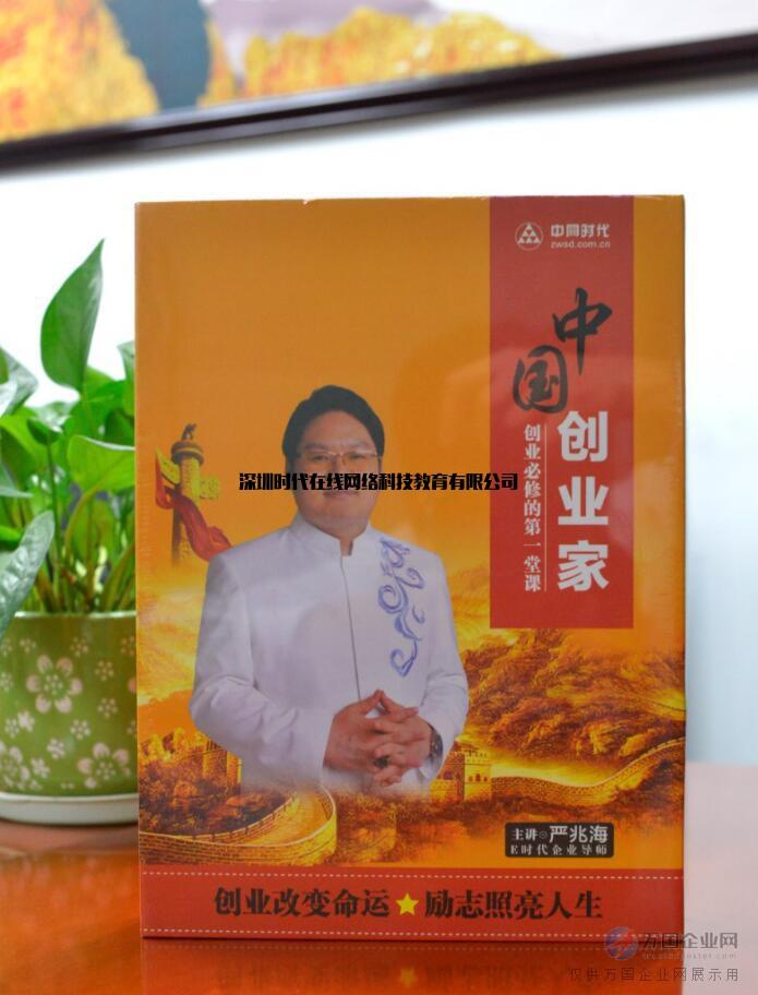 严兆海:揭秘中国创业家的成长内核