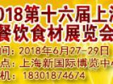 2018第十六届上海餐饮食材展