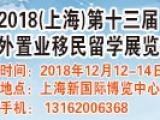 2018上海第十三届海外移民留学展