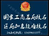 北京范围内大额增资验资