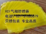 VCI气相防锈袋 VCI防静电防锈袋 厂家直销