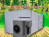 葡萄烘干机设备厂家 热泵葡萄烘房批发价格