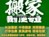 专业提供中港搬家、深港搬家、深圳到香港搬家服务