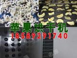 苹果烘干机设备批发 小型热泵苹果烘房设计