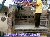标砖装车机|标砖堆码机