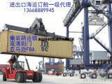 青岛订舱指南 国际货代订舱代理 青岛海运  集装箱海运订舱