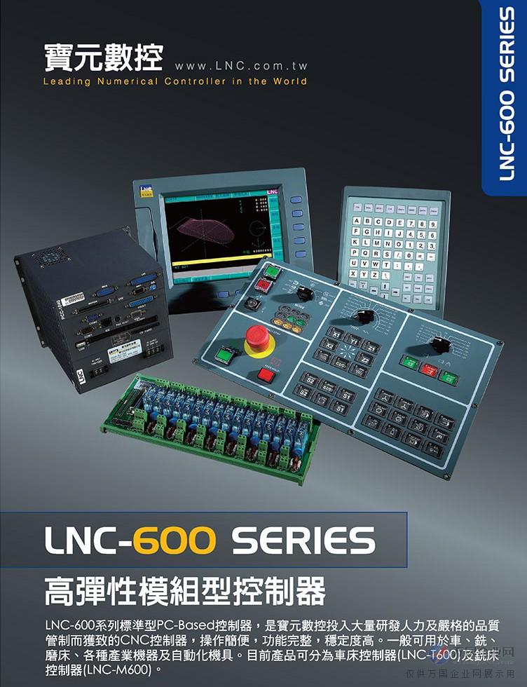 LNC-600_CHT-1_02