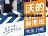 扬州沃的国际英语雅思托福暑假封闭班热招中