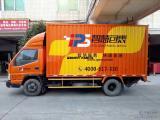 深圳车体广告 私家车广告 自用车广告 送货车车身广告