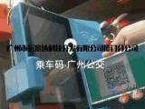 4500系列二维码扫描器助力广州BRT,快速扫码乘车