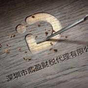 深圳市鼎盈财税代理有限公司的形象照片