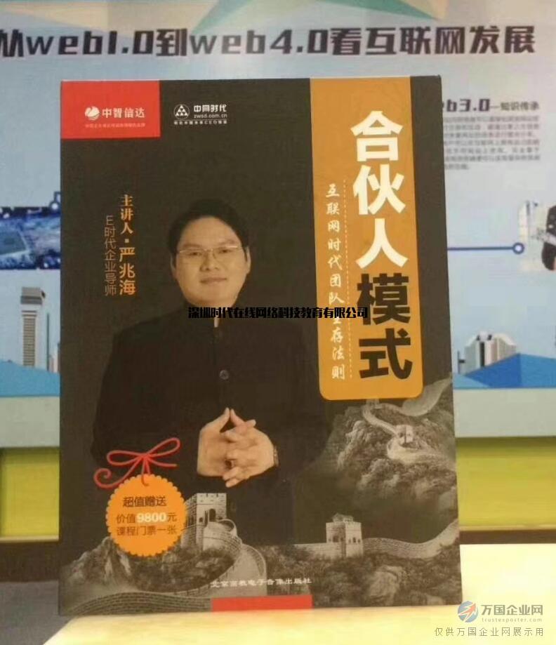 严兆海:互联网兵法之未来企业发展新动态