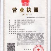 汇宝融(北京)投资顾问有限公司的形象照片