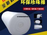 包邮EPE珍珠棉卷材泡棉泡沫卷防震包装地板铺垫白膜发泡膜厂家